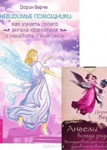 Обложка книги  - Невидимые помощники. Как узнать своего ангела-хранителя и наладить с ним связь (+ набор из 44 карт)