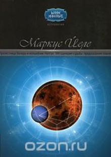 Обложка книги  - Прелестница Венера и волшебник Нептун. 144 сценария судьбы. Предсказания планет