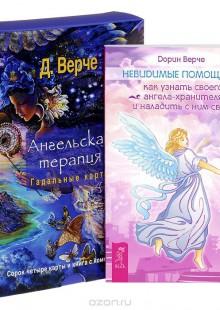 Обложка книги  - Невидимые помощники. Как узнать своего ангела-хранителя и наладить с ним связь. Ангельская терапия. Гадальные карты (комплект из 2 книг + набор из 44 карт)