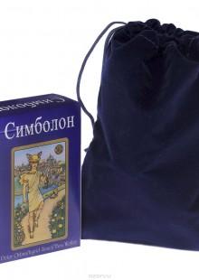 Обложка книги  - Симболон. Карты воспоминаний (набор из 78 карт + инструкция)