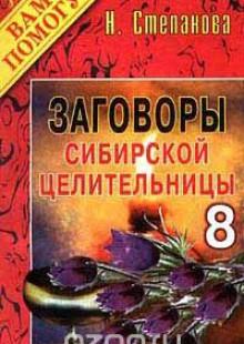 Обложка книги  - Заговоры сибирской целительницы. Выпуск 8