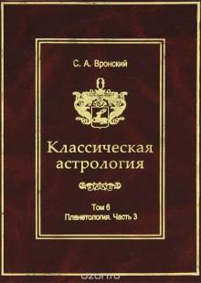 Обложка книги  - Классическая астрология. Том 6. Планетология. Часть 3. Сатурн, Уран, Нептун
