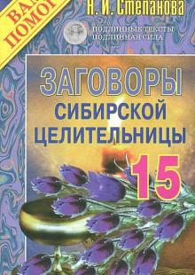 Обложка книги  - Заговоры сибирской целительницы-15