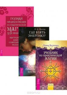 Обложка книги  - Учебник по практической магии. Часть 1. Где взять энергию? Полная энциклопедия магии для женщин (комплект из 3 книг)