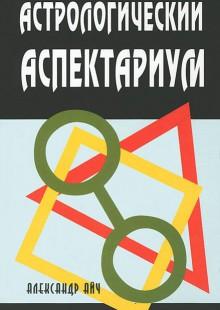 Обложка книги  - Астрологический аспектариум