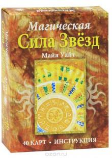 Обложка книги  - Магическая Сила Звезд (+ 40 карт)