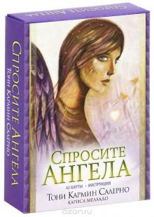 Обложка книги  - Спросите ангела (+ набор из 42 карт)