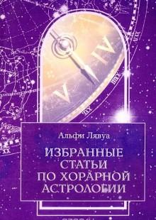 Обложка книги  - Избранные статьи по хорарной астрологии