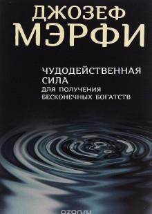 Обложка книги  - Чудодейственная сила для получения бесконечных богатств