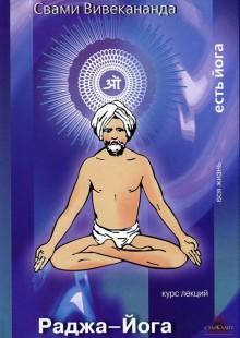 Обложка книги  - Раджа-Йога. Курс лекций