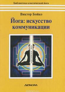 Обложка книги  - Йога. Искусство коммуникации