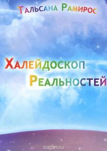 Обложка книги  - Халейдоскоп Реальностей