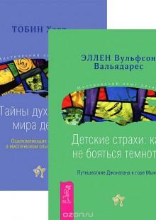 Обложка книги  - Детские страхи. Тайны духовного мира детей (комплект из 2 книг)