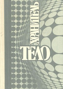 Обложка книги  - Телохранитель