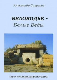 Обложка книги  - Беловодье – Белые Веды. Книга 5