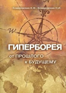 Обложка книги  - Гиперборея. От прошлого – к будущему
