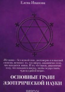 Обложка книги  - Основные грани эзотерической науки. Учебное пособие