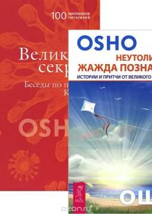 Обложка книги  - Неутолимая жажда познания. Великий секрет (комплект из 2 книг)