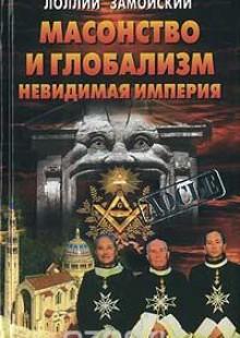 Обложка книги  - Масонство и глобализм. Невидимая империя