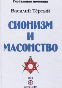 Обложка книги  - Сионизм и масонство. Пятикнижие