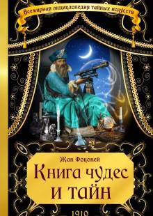 Обложка книги  - Книга чудес и тайн
