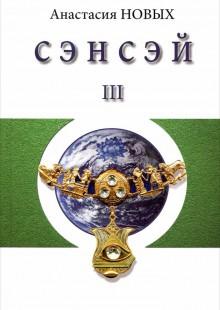 Обложка книги  - Сэнсэй-III. Исконный Шамбалы