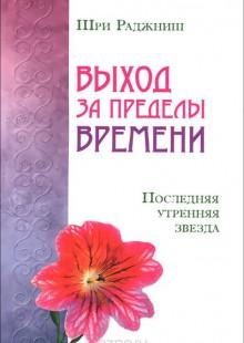 Обложка книги  - Выход за пределы времени. Последняя утренняя звезда
