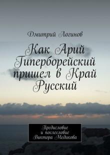 Обложка книги  - Как Арий Гиперборейский пришел вКрай Русский