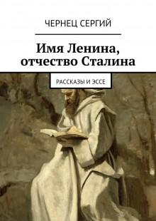 Обложка книги  - Имя Ленина, отчество Сталина