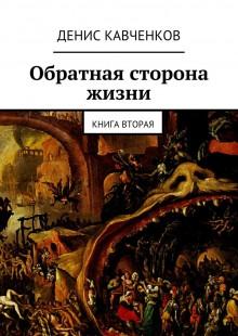 Обложка книги  - Обратная сторона жизни