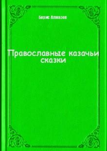 Обложка книги  - Православные казачьи сказки