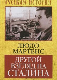 Обложка книги  - Другой взгляд на Сталина