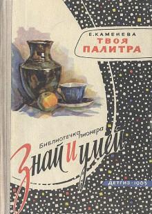 Обложка книги  - Твоя палитра