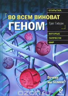 Обложка книги  - Во всем виноват геном