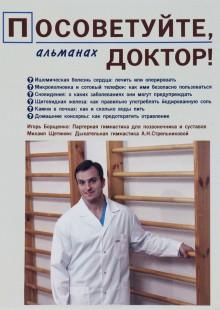 Обложка книги  - Посоветуйте, доктор! Альманах, №1, 2016