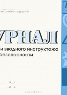 Обложка книги  - Журнал регистрации вводного инструктажа по технике безопасности