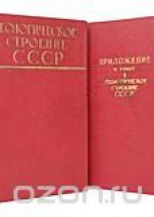 Обложка книги  - Геологическое строение СССР. В 3 томах + Приложение (комплект из 4 книг)