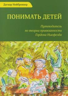 Обложка книги  - Понимать детей. Путеводитель по теории привязанности Гордона Ньюфелда