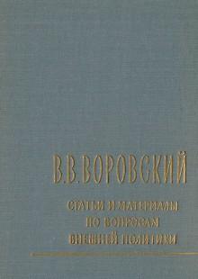 Обложка книги  - Статьи и материалы по вопросам внешней политики