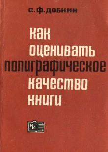 Обложка книги  - Как оценивать полиграфическое качество книги