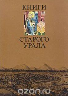 Обложка книги  - Книги старого Урала