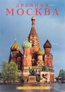 Обложка книги  - Древняя Москва