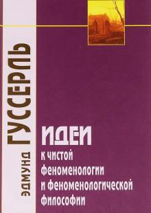 Обложка книги  - Идеи к чистой феноменологии и феноменологической философии. Книга 1. Общее введение в чистую феноменологию