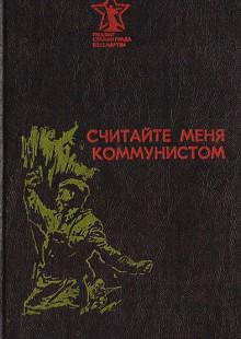 Обложка книги  - Считайте меня коммунистом…
