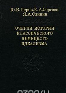 Обложка книги  - Очерки истории классического немецкого идеализма