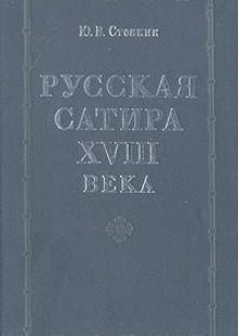 Обложка книги  - Русская сатира XVIII века