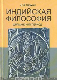 Обложка книги  - Индийская философия. Шраманский период