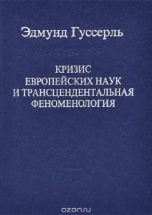 Обложка книги  - Кризис европейских наук и трансцендентальная феноменология