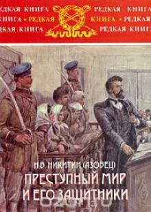 Обложка книги  - Преступный мир и его защитники