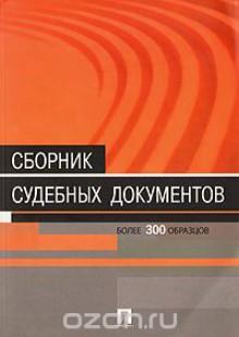 Обложка книги  - Сборник судебных документов